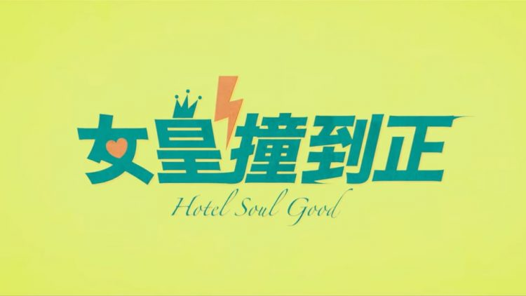 hotelsoul