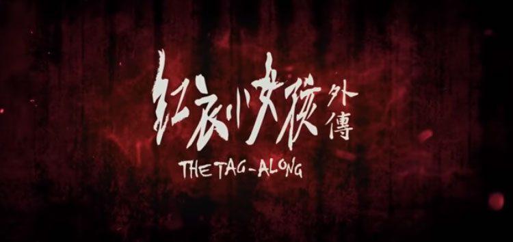 tag-along