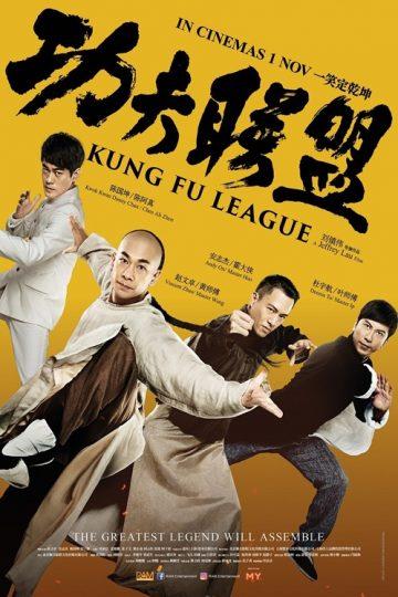 Kung_Fu_League_KeyartV2_500