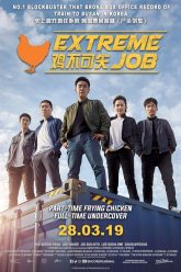 ExtremeJob_Poster_500