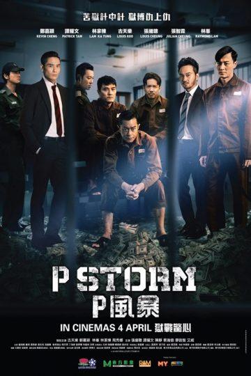 PStorm_Keyart_500