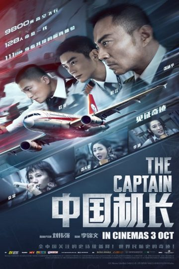 The_Chinese_Captain_V4_Keyart_500