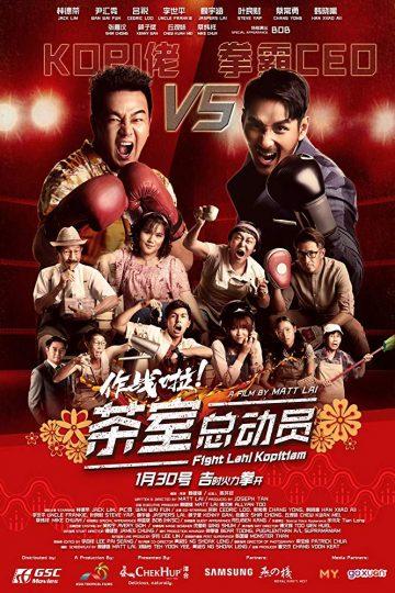 fight lah kopitiam poster