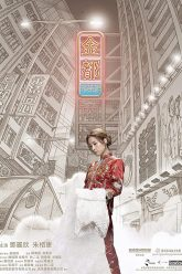 my prince edward – movie poster