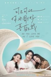 do you love me as i love you movieMotion poster