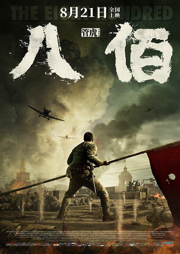 eight-hundred-poster