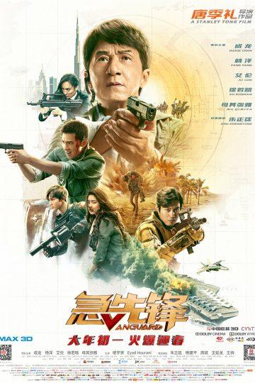 vanguard movieMotion poster