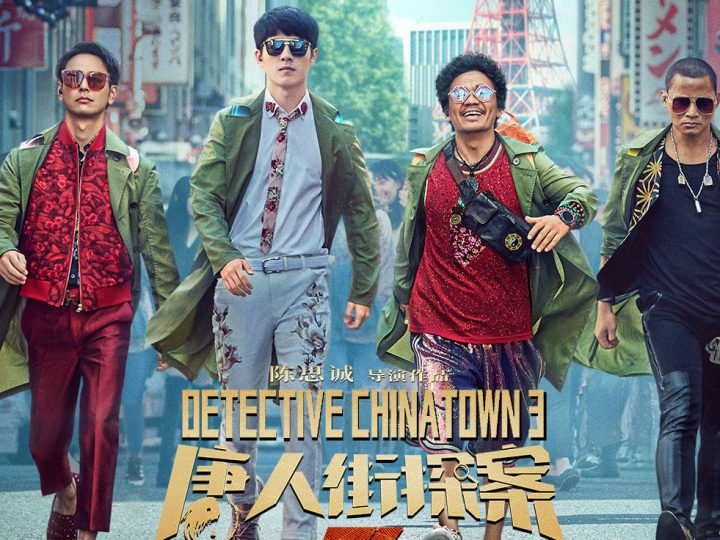Detective Chinatown 3 Featured – movieMotion