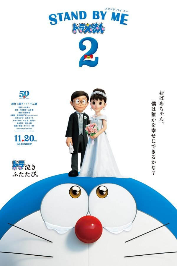 Doraemon Stand by Me poster – movieMotion