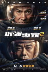 Shock wave 2 Andy Lau Poster – movieMotion